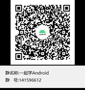 一起学Android